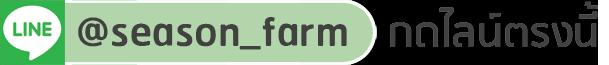 Line-season_Farm