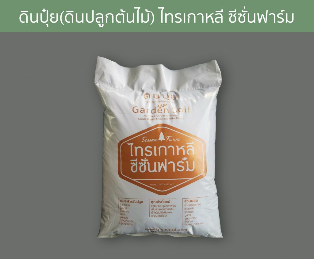 This image has an empty alt attribute; its file name is ดินปุ๋ย-1024x845.jpg